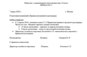 Шаблон Приказа об утверждении Журнала ознакомления заинтересованных работников с приказами по основной деятельности