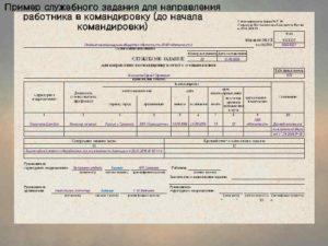 Служебная командировка: оформляем документы