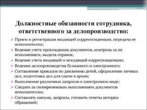 Должностная инструкция делопроизводителя в ДОУ