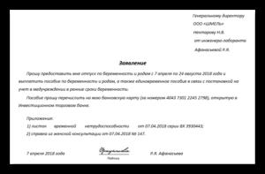 Заявление на декретный отпуск в 2021 году: образец