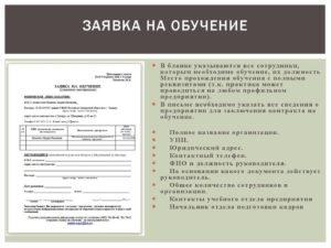 Заявка на обучение персонала