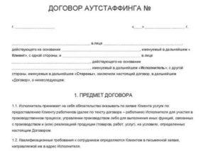 Образец договора аутстаффинга персонала с приложениями