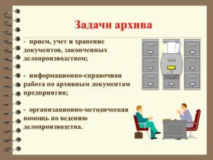 Организация хранения архивных документов