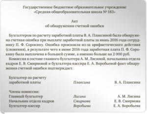 Акт об обнаружении счетной ошибки