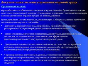 Документирование в системе управления охраной труда