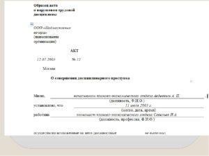 Акт о нарушении работником правил курения