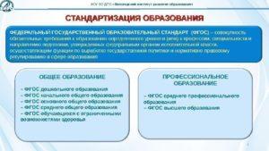 Стандартизация учебного процесса