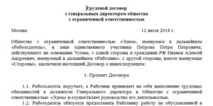 Трудовой договор с генеральным директором