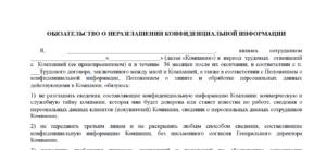 Персональные данные - без права передачи, или Особенности расторжения трудового договора за разглашение персональных данных