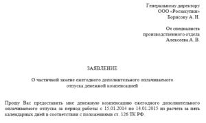Заявление на компенсацию за неиспользованный отпуск: образец 2021