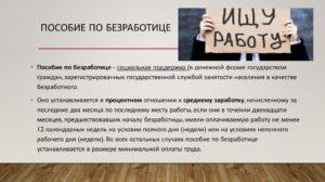 Имеет ли пенсионер право на пособие по безработице?