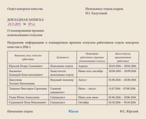 Докладная записка о планировании времени использования отпусков