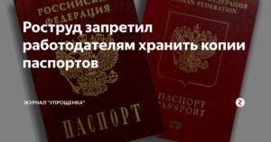 Роструд разрешил хранить копии паспортов в личных делах