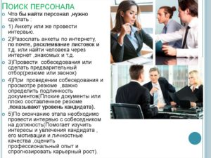 Подбор персонала в Интернете: инструкция по применению