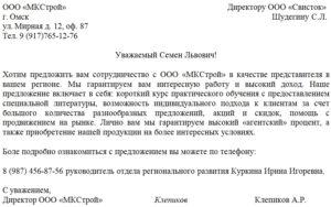 Письмо с предложением о работе