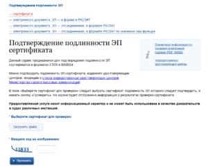 Проверка подлинности документов соискателя