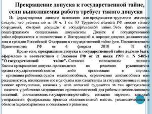 Прекращение трудового договора вследствие прекращения допуска к государственной тайне
