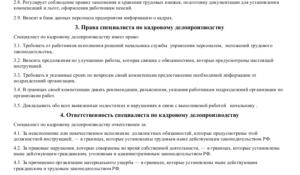 Должностная инструкция ведущего специалиста по документообороту