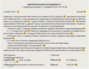 Дополнительное соглашение к трудовому договору о временном переводе на другую работу