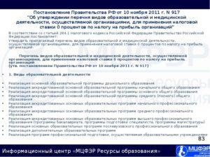 Постановление Правительства РФ № 920 от 10.11.2011