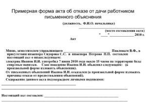 Акт об отказе работника от дачи письменного объяснения в 2021 году