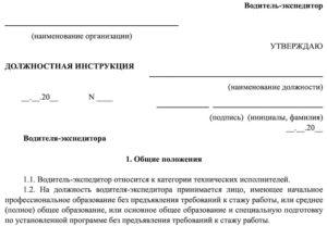 Пример оформления Положения о должностных инструкциях