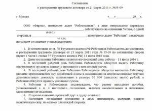 Соглашение о расторжении договора по соглашению сторон: образец 2019