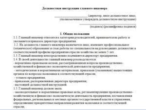 Должностная инструкция специалиста отделения департамента страхования