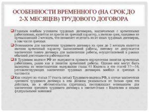 Временная работа: ТК РФ