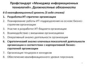Должностная инструкция it менеджера
