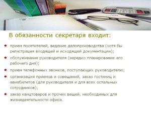 Должностная инструкция секретаря руководителя