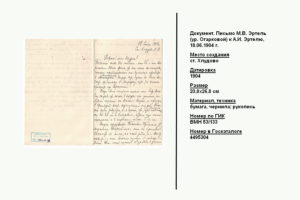 Документ: письмо