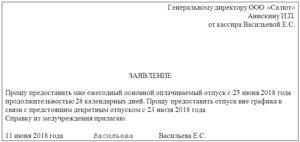 Отпуск перед декретом в 2021 году