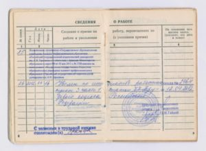 Нужно ли знакомить работника с записями в его трудовой книжке?