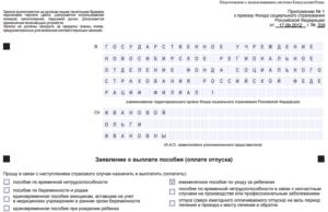 Заявление о выплате пособия по временной нетрудоспособности: бланк и образец 2021