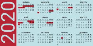Региональные нерабочие праздничные дни