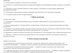 Должностная инструкция редактора газеты