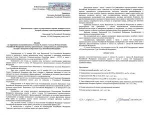 Подача жалобы в Конституционный Суд РФ