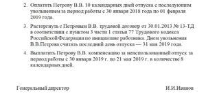 Приказ о предоставлении отпуска с последующим увольнением: образец 2021