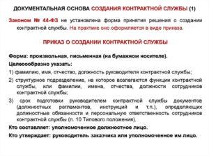 Должностная инструкция начальника контрактной службы