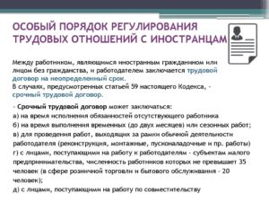 Труд иностранных граждан в иностранной компании на территории РФ