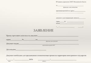Документ: заявление