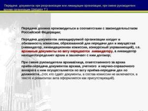 Ликвидация организации: что делать с кадровыми документами