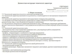 Должностная инструкция начальника отдела комплектации оборудования строительной организации