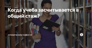 Когда учеба засчитывается в стаж?