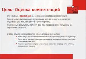 Методы оценки клиентоориентированности персонала