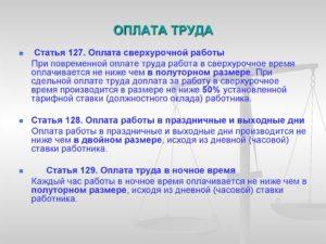 Роструд разъяснил особенности доплаты за переработку и ночной труд