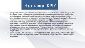 KPI: технология или образ мышления?
