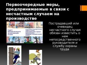 Несчастный случай на производстве: принимаем меры