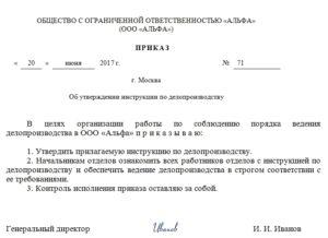 Приказ об утверждении коллективного договора в ДОУ